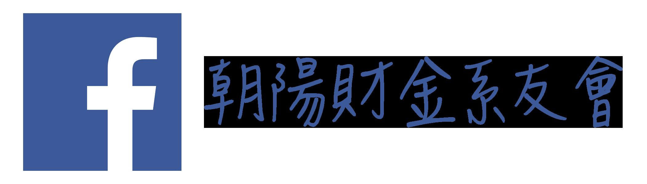 朝陽財金系友會(另開頁面)
